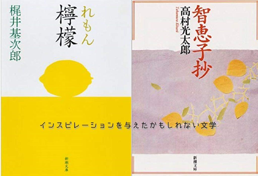 米津玄師の「Lemon」にインスピレーションを与えたかもしれない文学