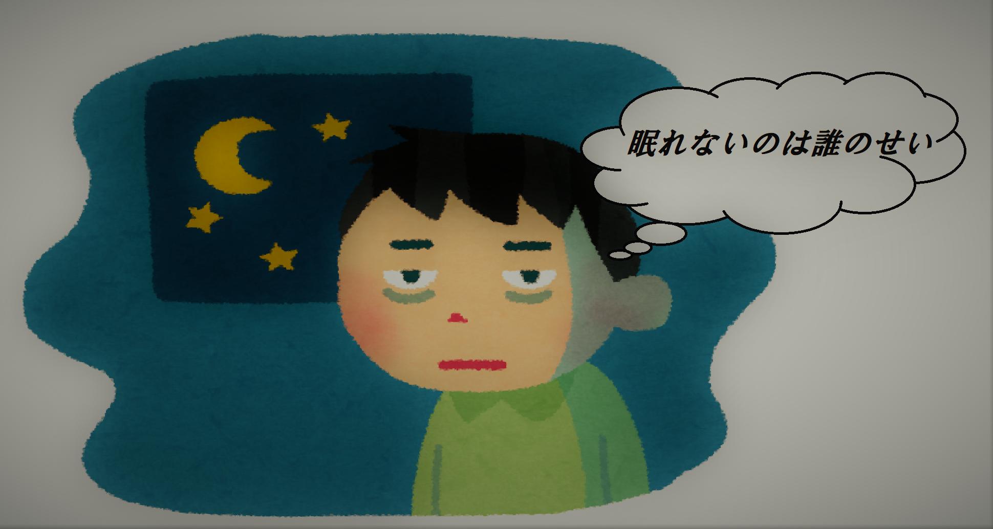 「眠れないのは誰のせい」のイメージ