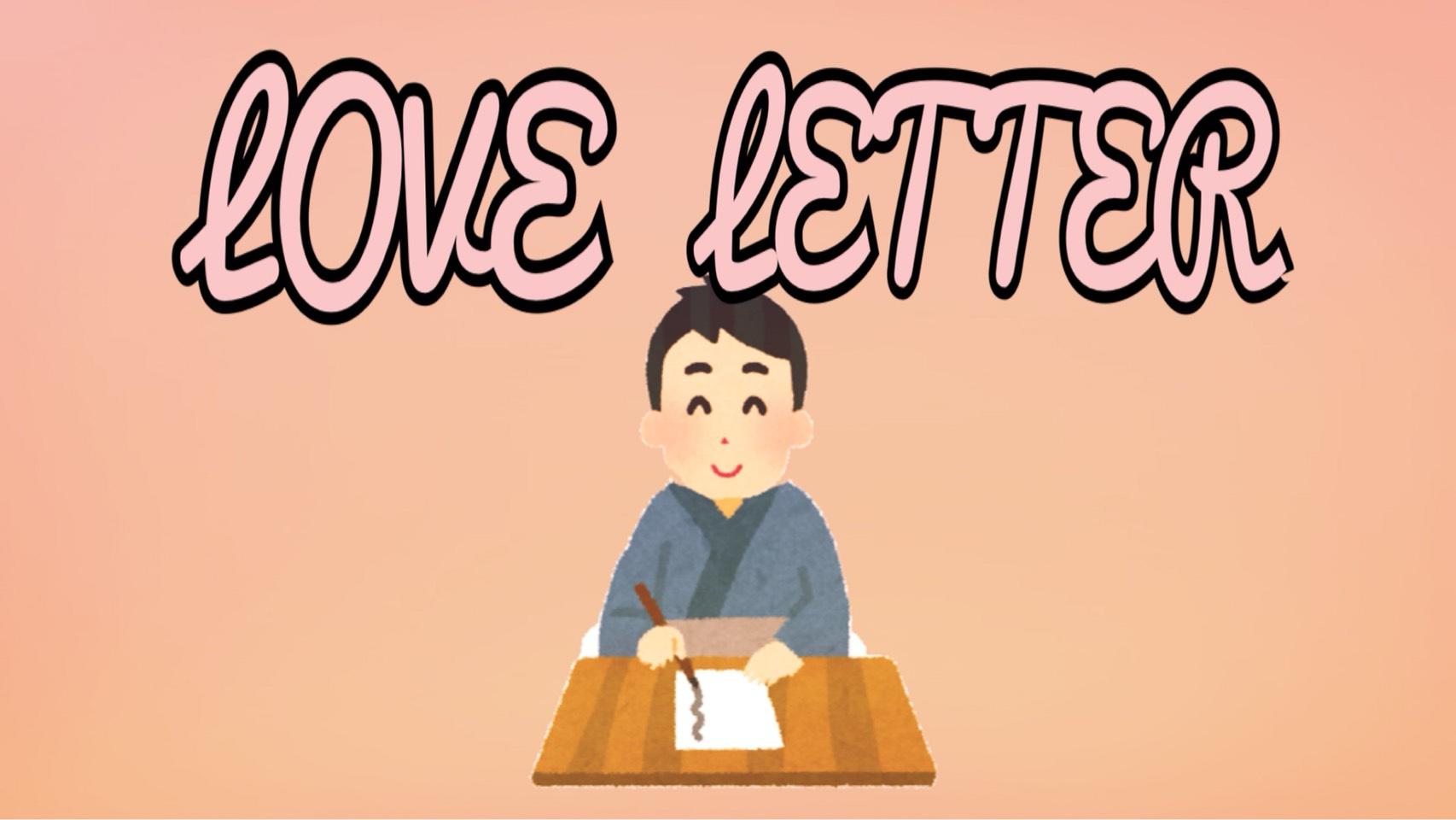 「LOVE LETTER」のイメージ