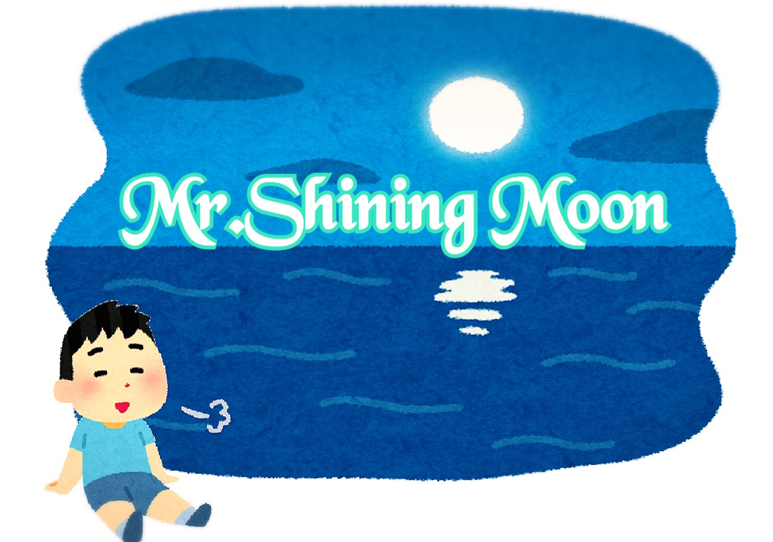 「Mr.Shining Moon」のイメージ