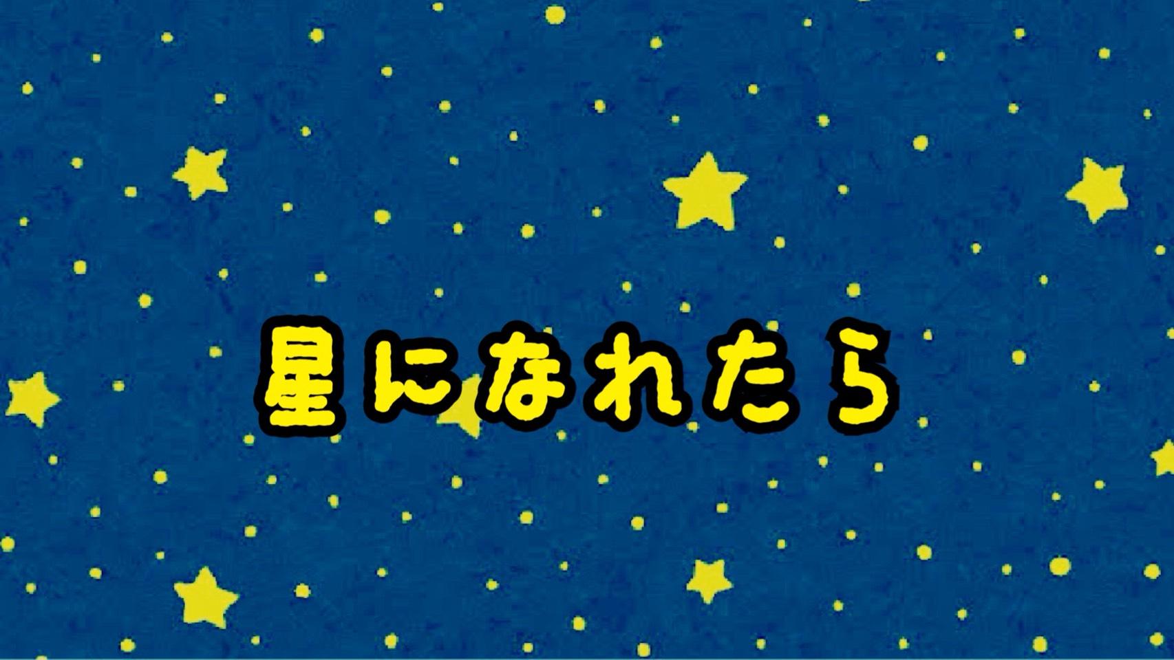 「星になれたら」のイメージ