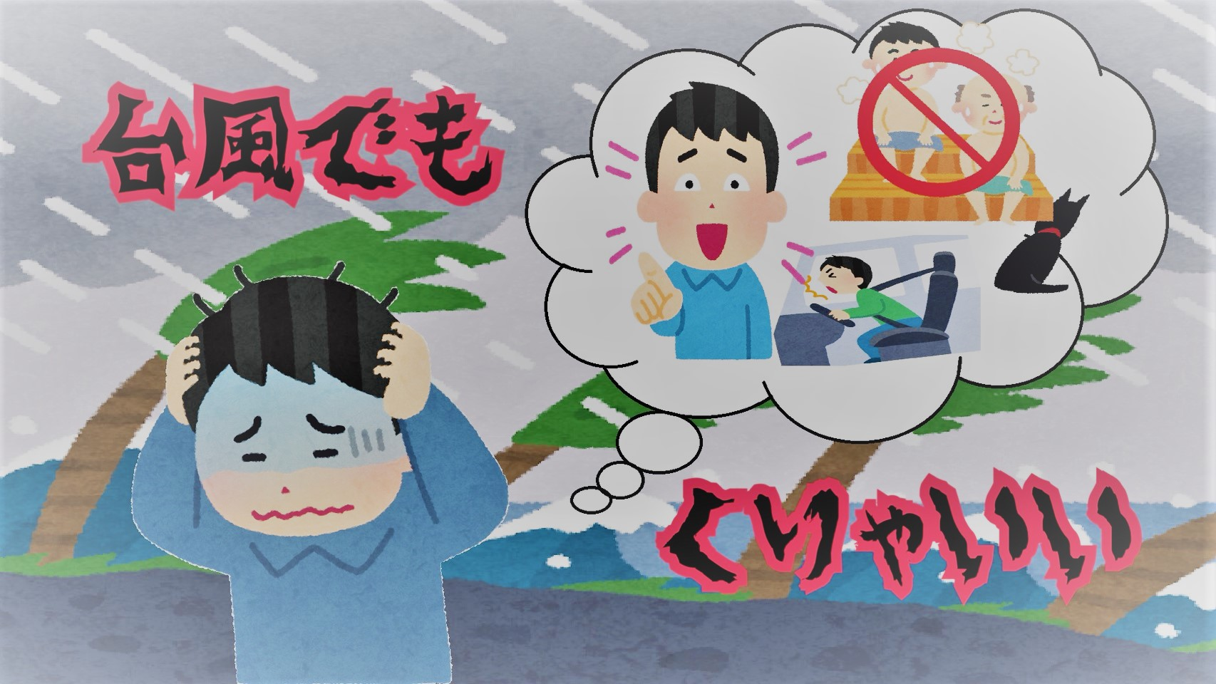 「台風でもくりゃいい」のイメージ