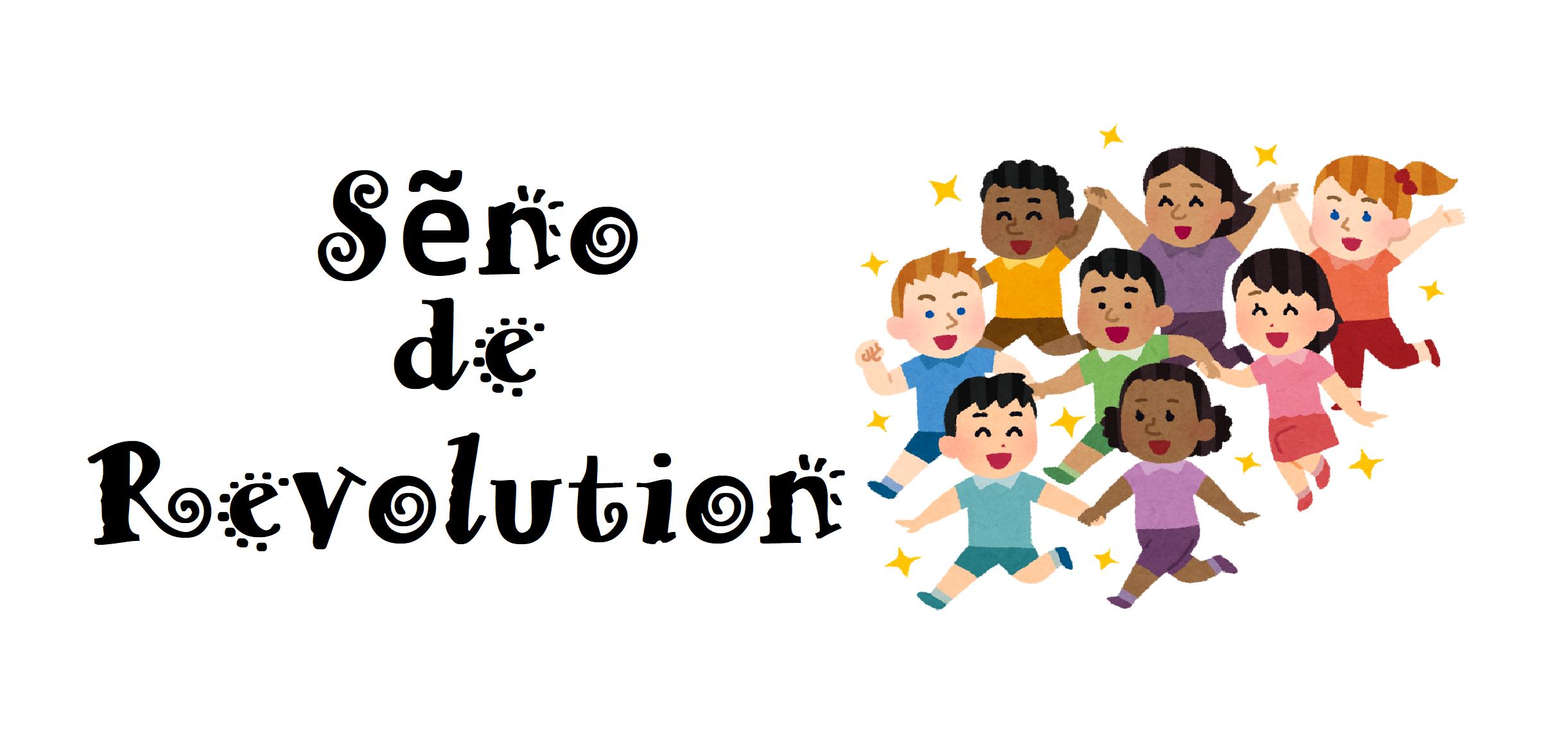 「Sẽno de Revolution」のイメージ