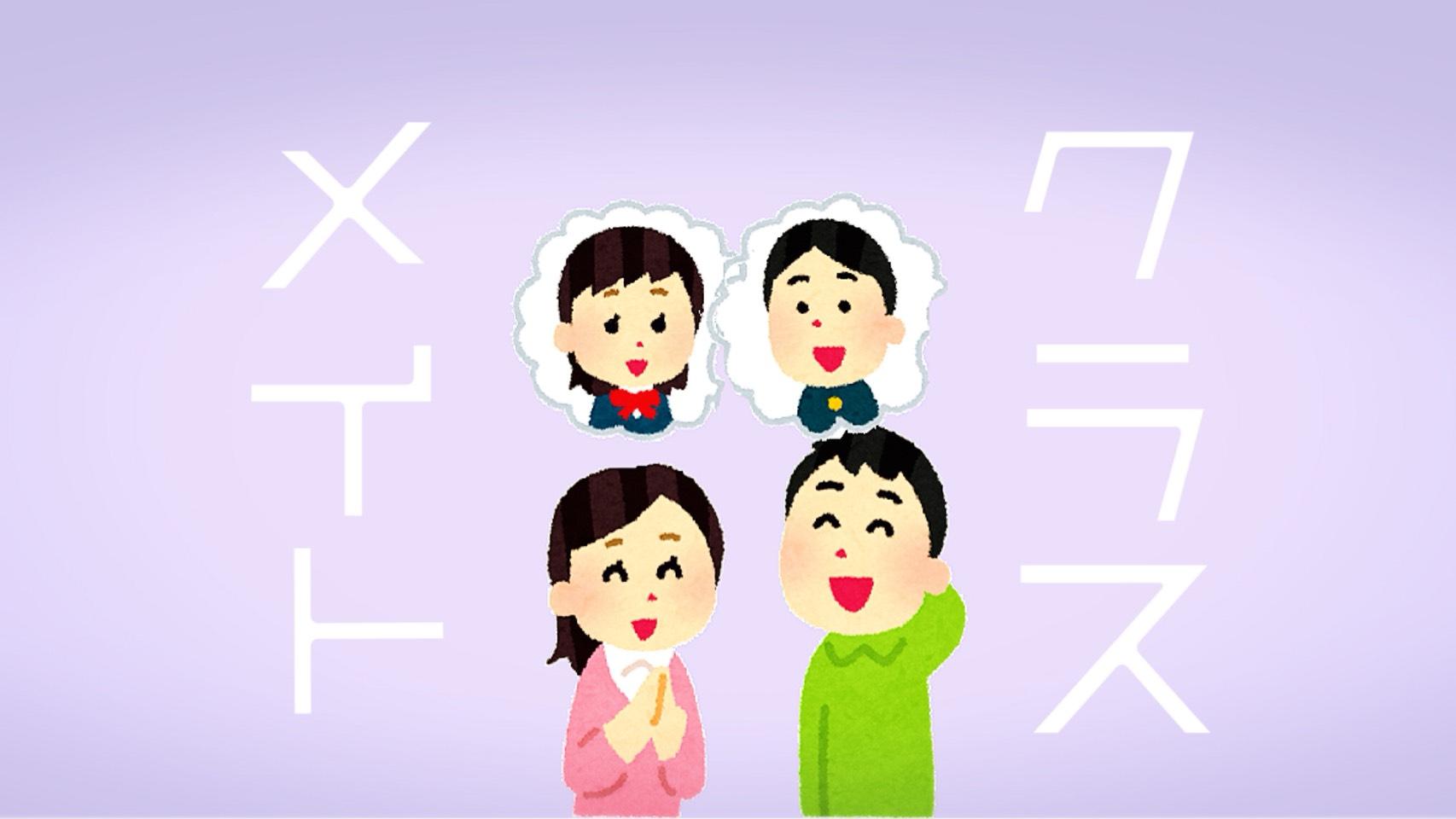 「クラスメイト」のイメージ