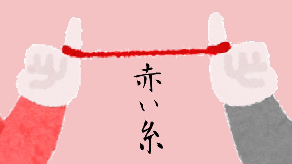 「赤い糸」のイメージ