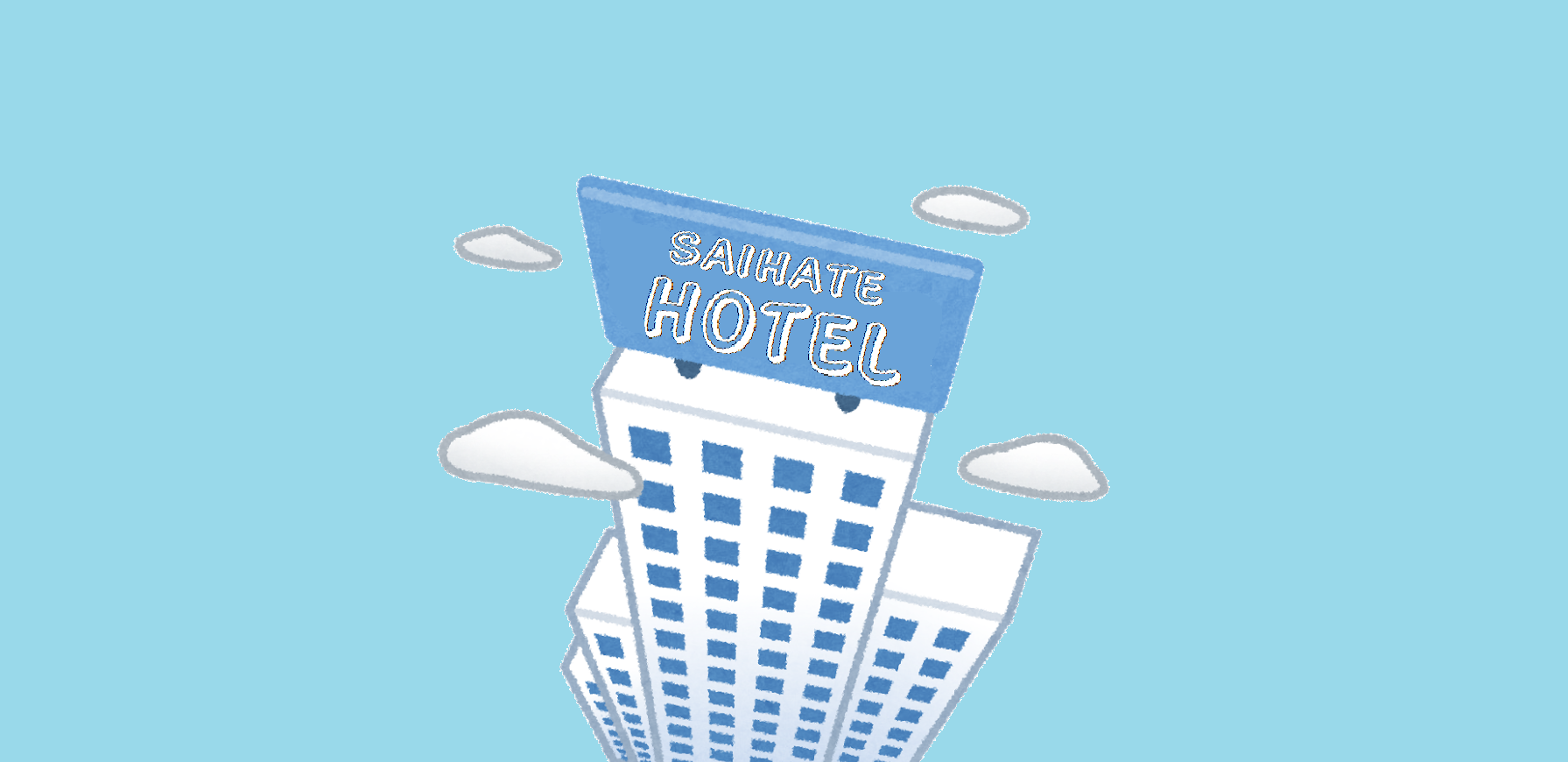 「SAIHATE HOTEL」のイメージ