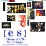 ミスチル「【es】 〜Theme of es〜」
