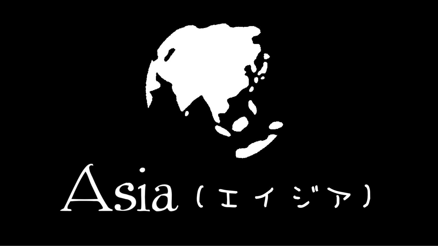 「Asia(エイジア)」のイメージ