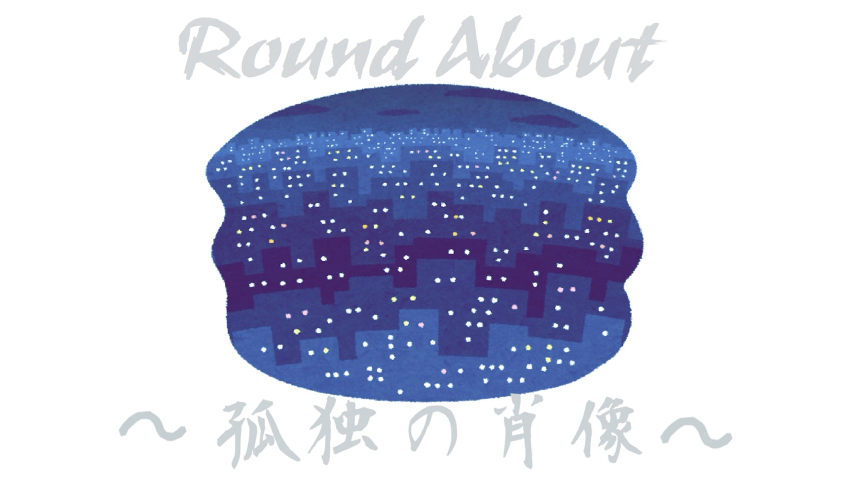 「Round About 〜孤独の肖像〜」のイメージ