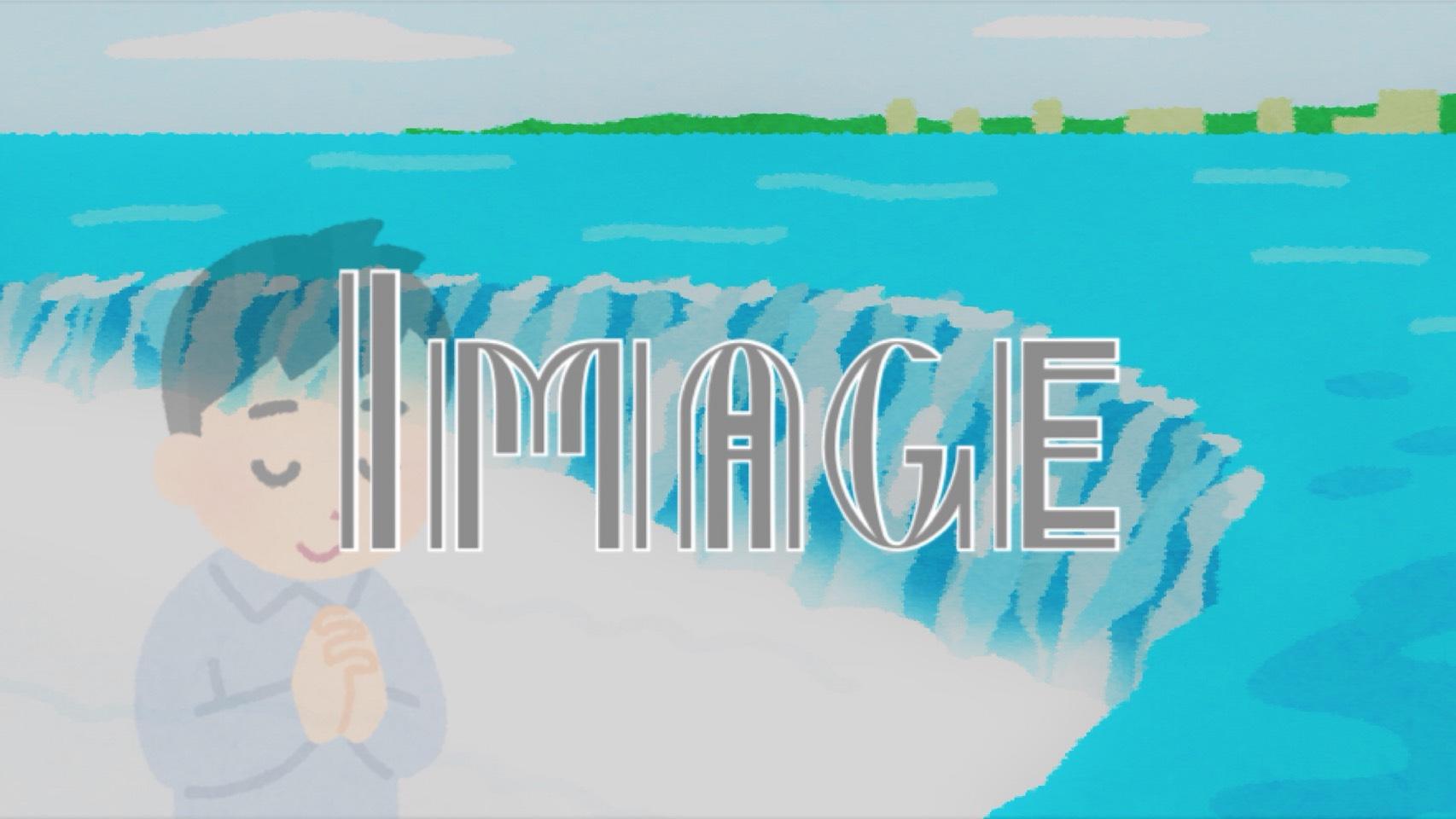 「Image」のImage