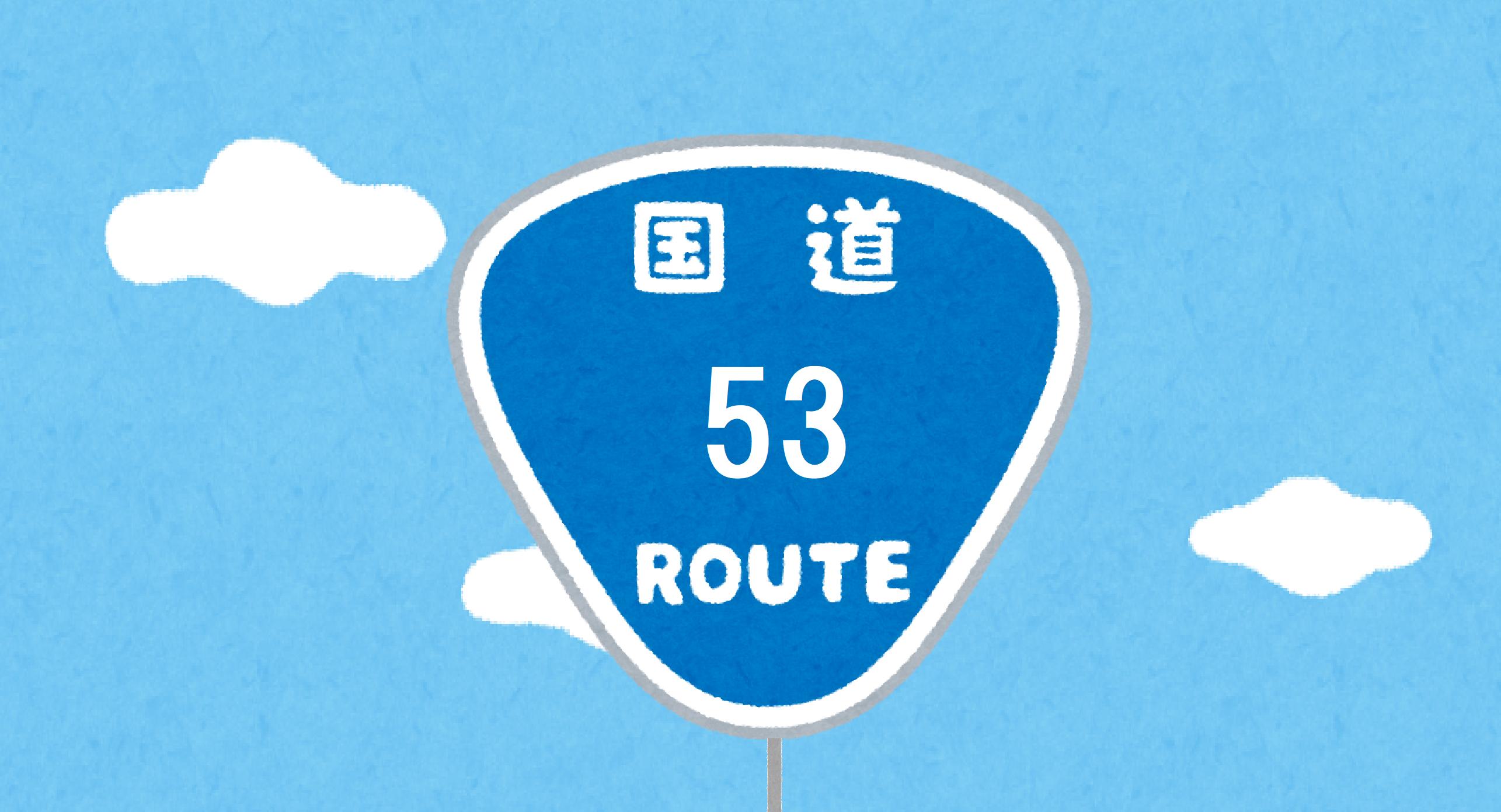 「ルート53」のイメージ