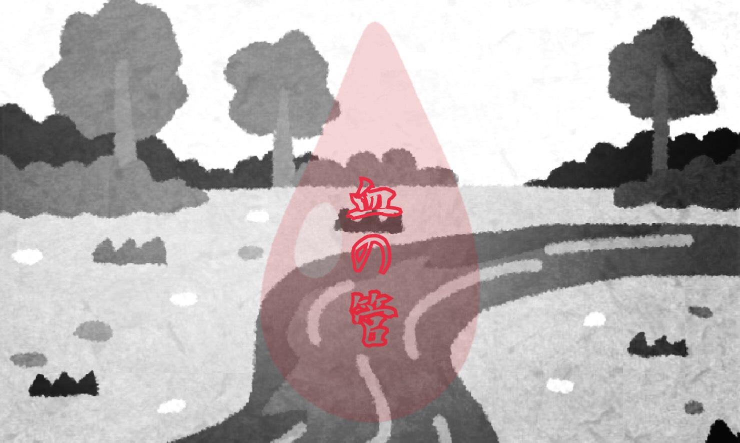 「血の管」のイメージ