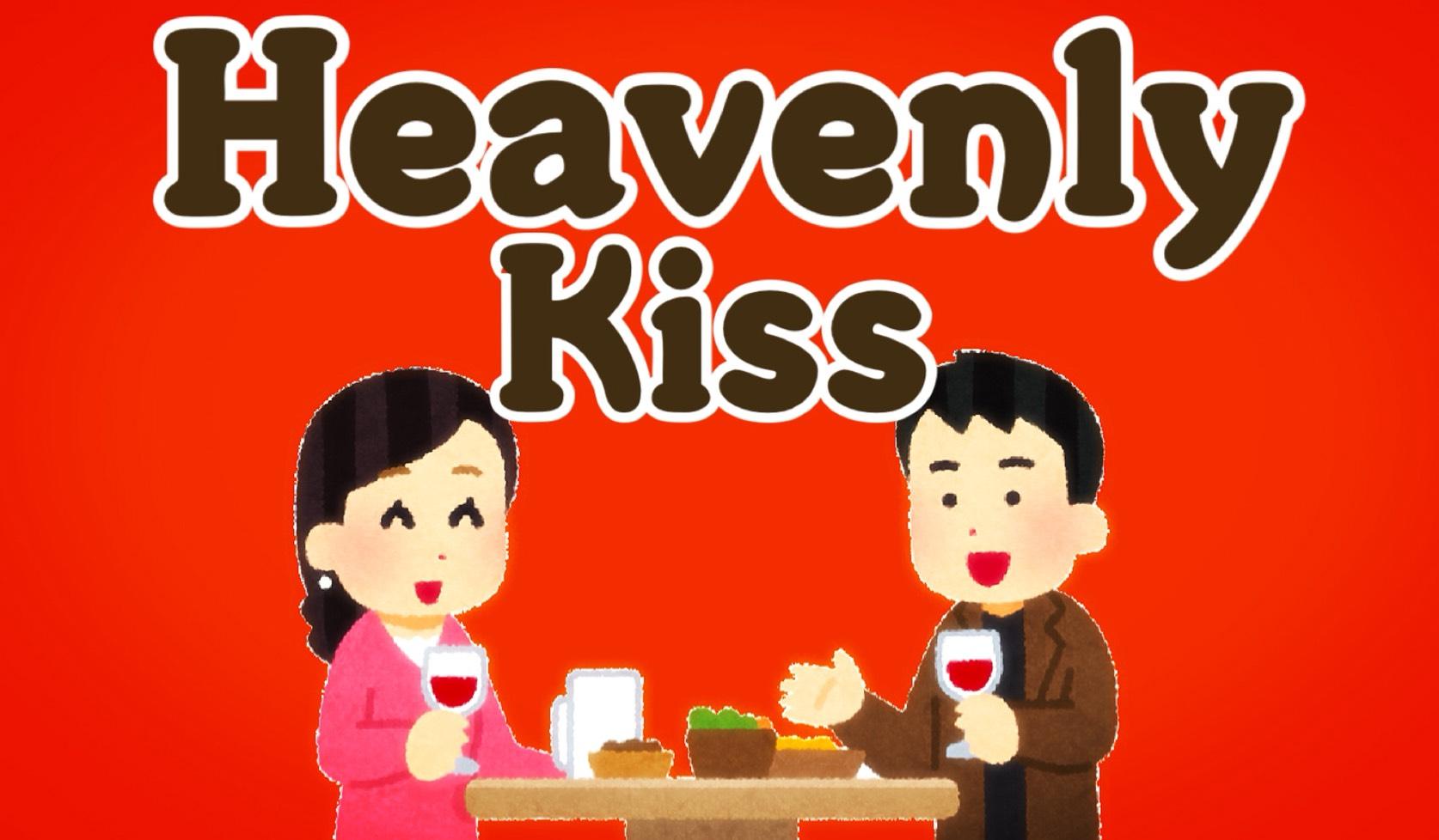 「Heavenly kiss」のイメージ