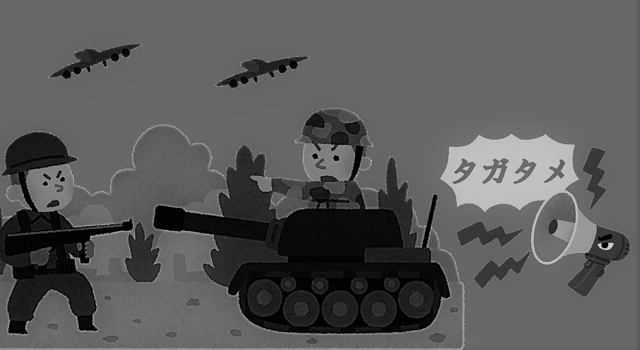 「タガタメ」のイメージ
