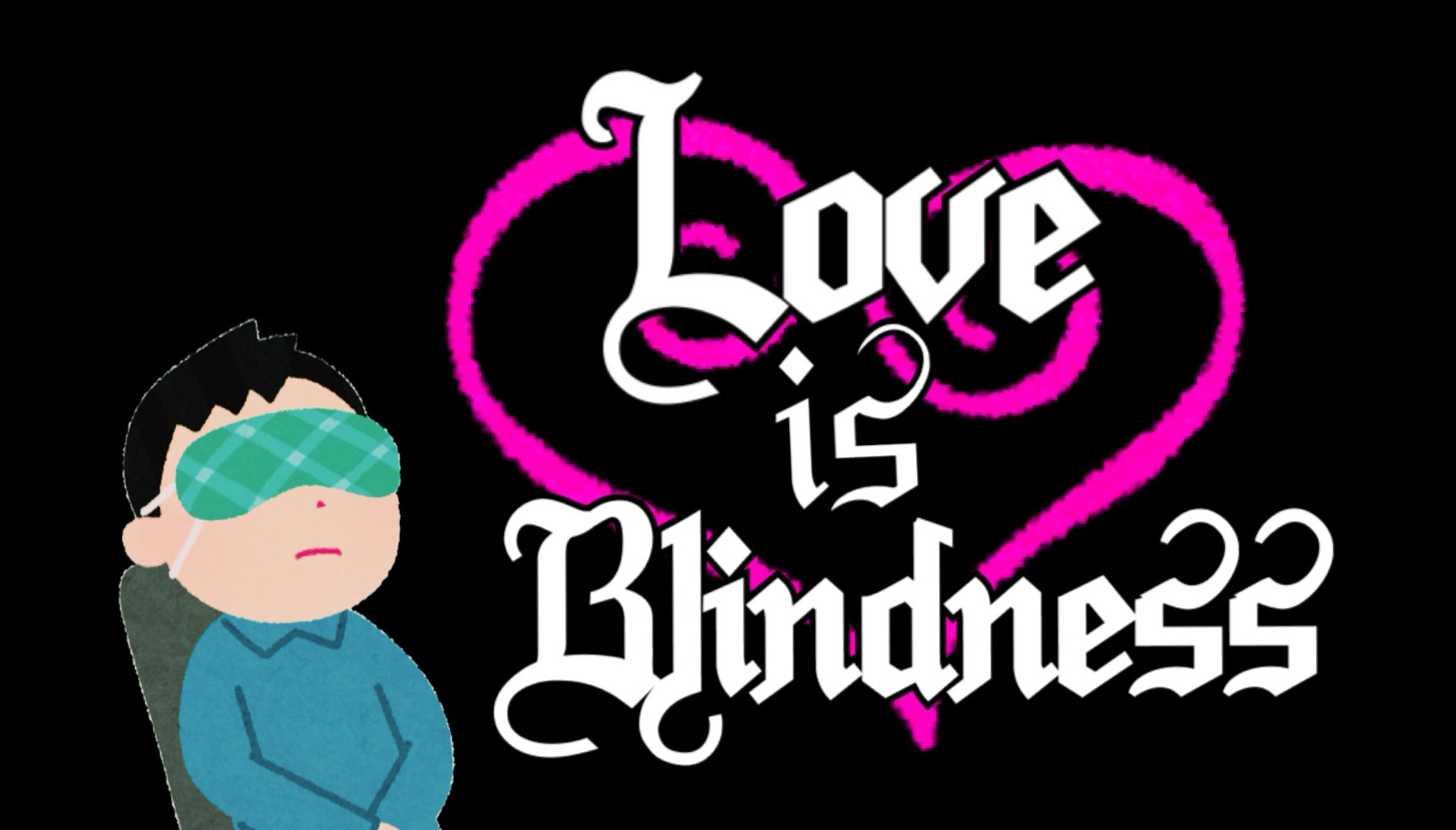 「Love is Blindness」のイメージ