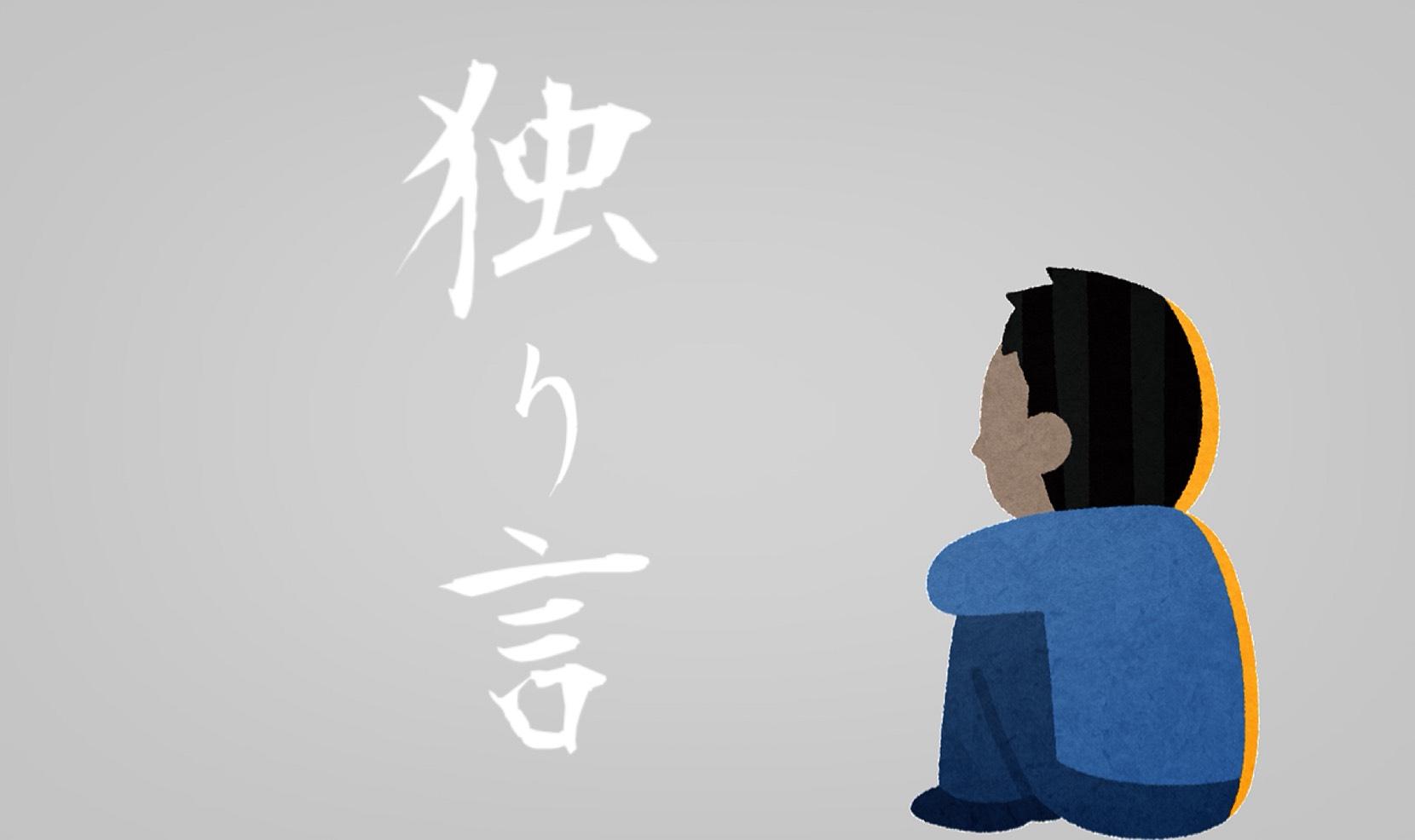 「独り言」のイメージ