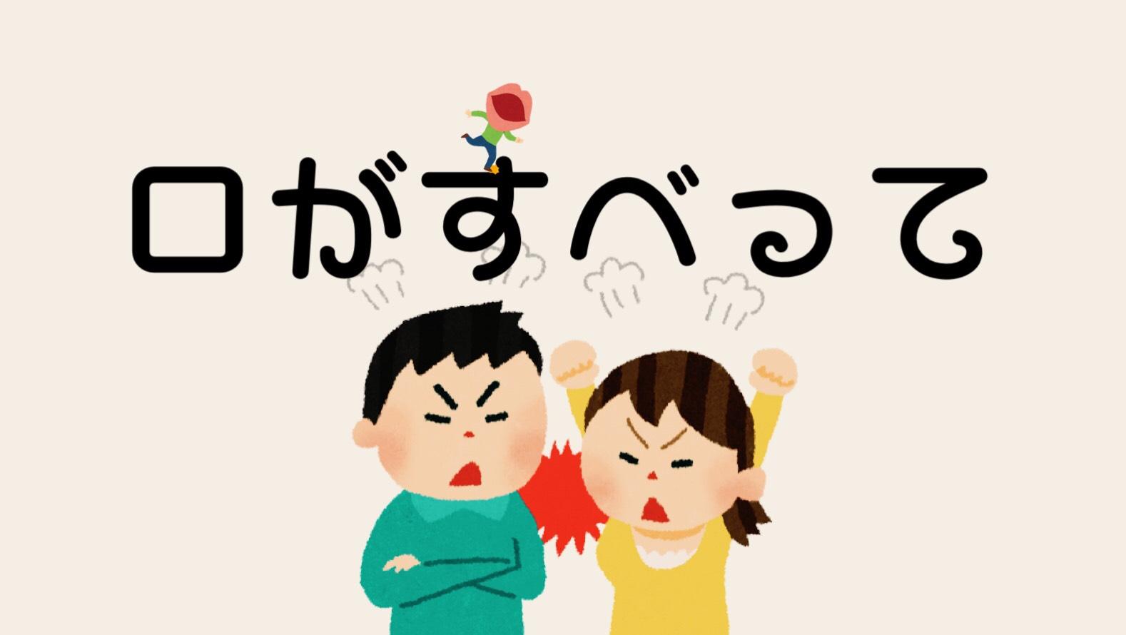 「口がすべって」のイメージ