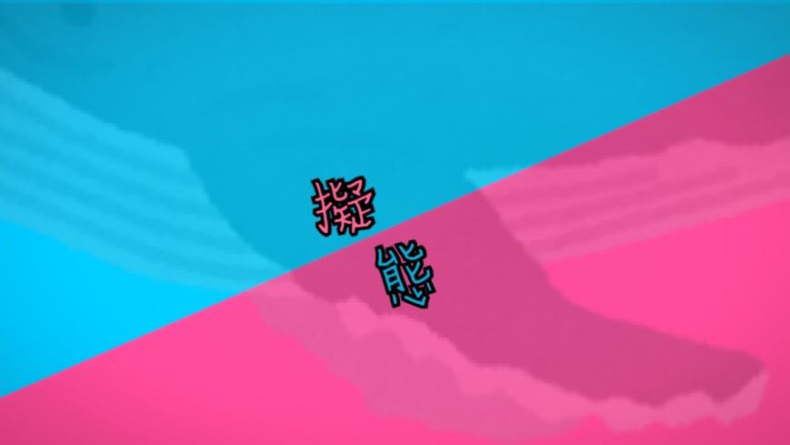 「擬態」のイメージ