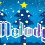 ミスチル「Melody」