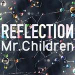 ミスチル『REFLECTION』