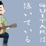 B'z「GUITARは泣いている」