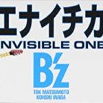 B'z「ミエナイチカラ 〜INVISIBLE ONE〜」