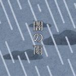 B'z「闇の雨」