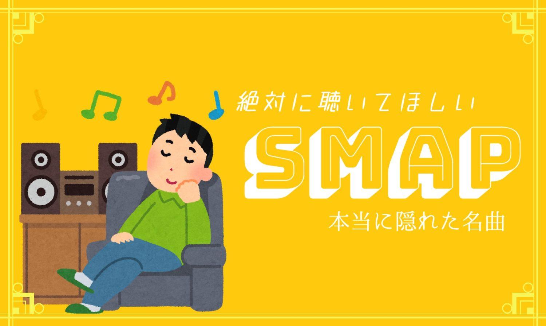 【SMAP】絶対に聴いてほしい本当に隠れた名曲30選!【完全版】
